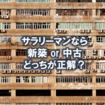 サラリーマン大家が不動産投資するなら【新築と中古】どっちが正解?