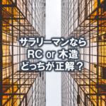 サラリーマン大家が不動産投資するなら【RCと木造】どっちが正解?