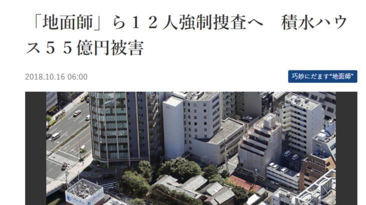 「地面師」とは?|積水ハウス55億円詐欺事件