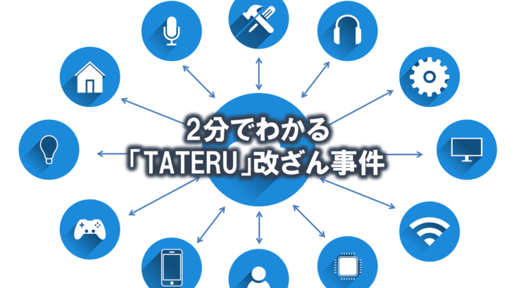 TATERU(タテル)が顧客の預金を改ざん|わかりやすく解説【2分でOK】