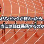 オリンピック後、東京の地価は暴落するのか?