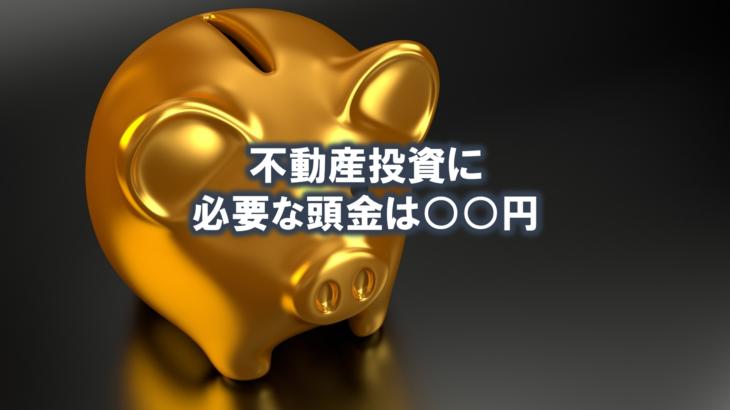 不動産投資に頭金はいくら必要か?