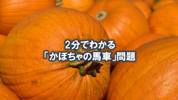 「かぼちゃの馬車」問題をわかりやすく解説【2分でOK】
