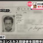 55億円詐欺 地面師 出頭|フィリピン当局で拘束