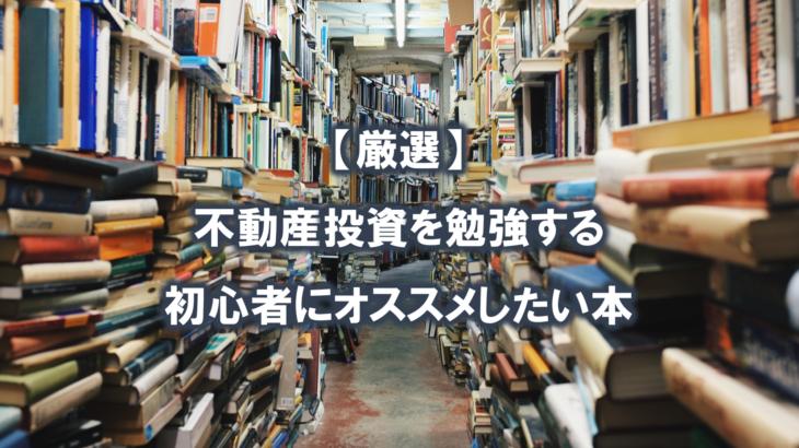 【おすすめ本5冊】不動産投資を勉強するのにピッタリな超入門書ベスト5