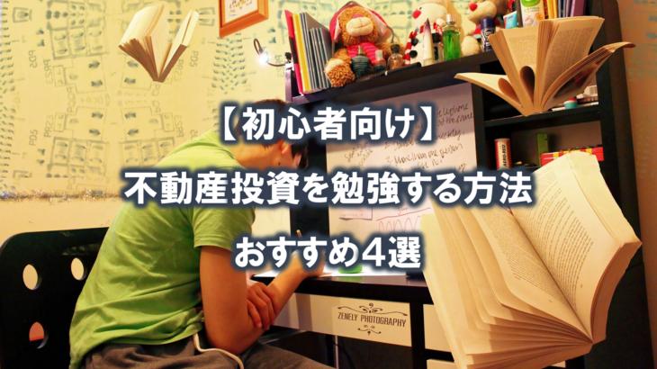 【初心者向け】不動産投資の勉強法|おすすめ4選