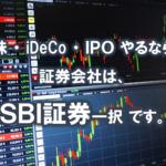 株、iDeCoやるなら【SBI証券】一択|私も結局、SBIにしてます